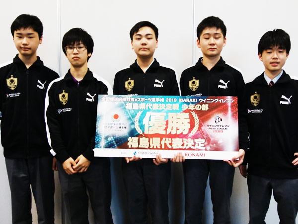 福島県代表 | 全国都道府県対抗eスポーツ選手権 2019 IBARAKI